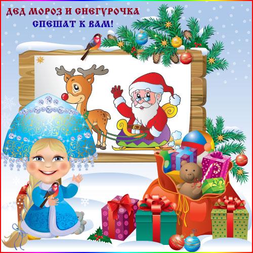 Картинки с дедом морозом снегурочкой подарки новый год
